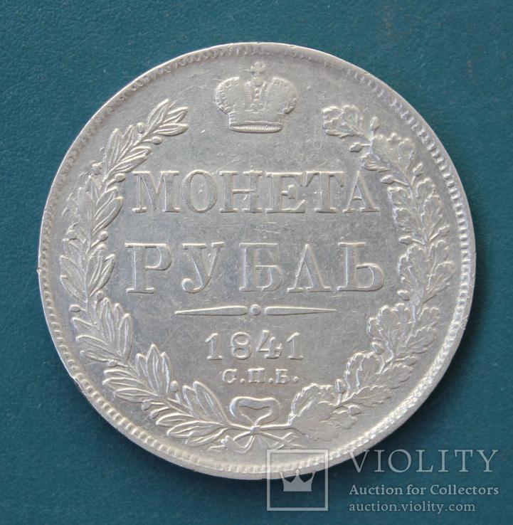 1 рубль 1841(НГ)(2)