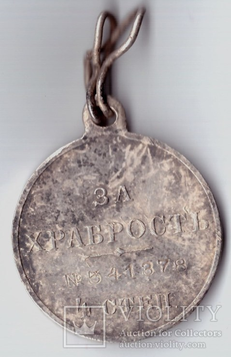 Георгиевская медаль на казака, кавалера 3-х Георгиев, фото №3