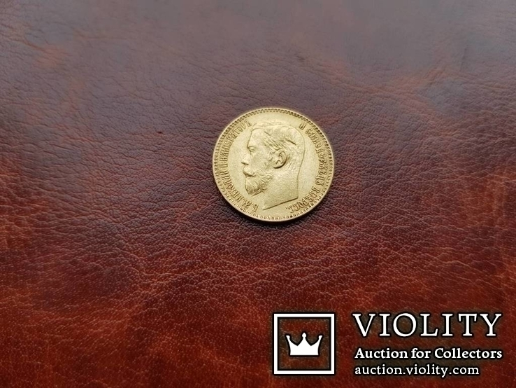 Золото. 5 рублей 1898 г. АГ. Николай ІІ., фото №2
