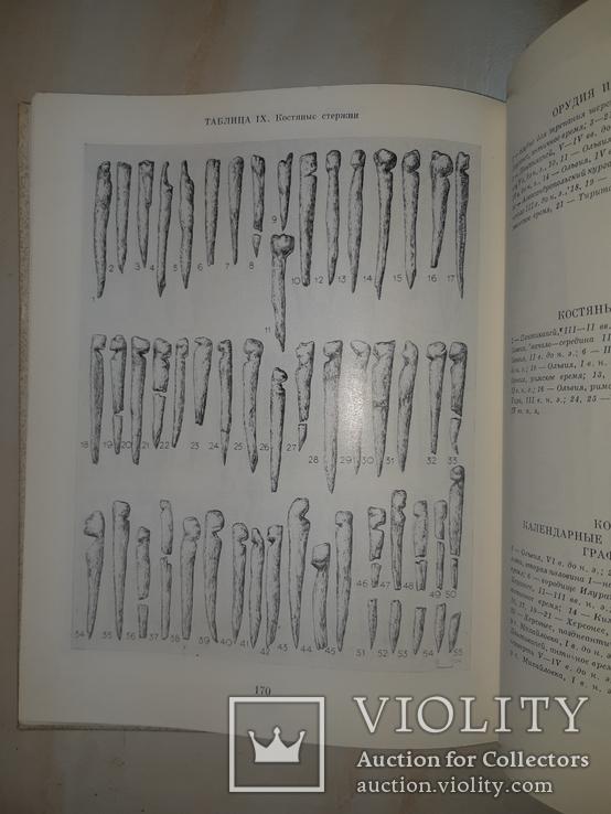 1986 Косторезное дело Северного Причерноморья - 3500 экз., фото №4