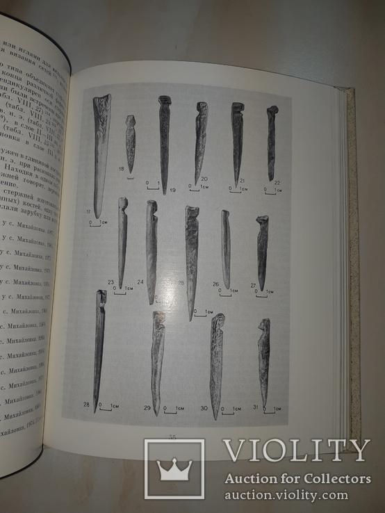 1986 Косторезное дело Северного Причерноморья - 3500 экз., фото №6