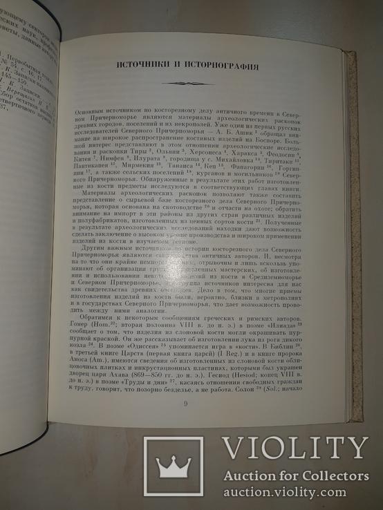 1986 Косторезное дело Северного Причерноморья - 3500 экз., фото №8