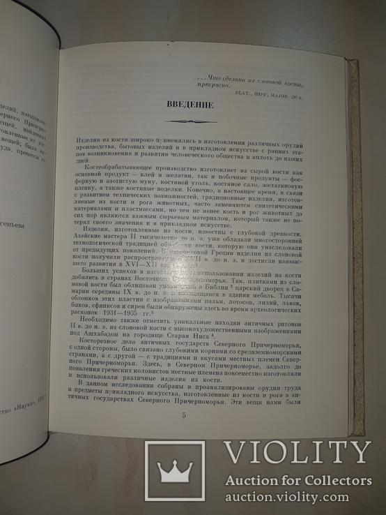 1986 Косторезное дело Северного Причерноморья - 3500 экз., фото №9