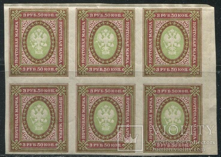 1917 Царская Россия временное правительство шестиблок MNH **