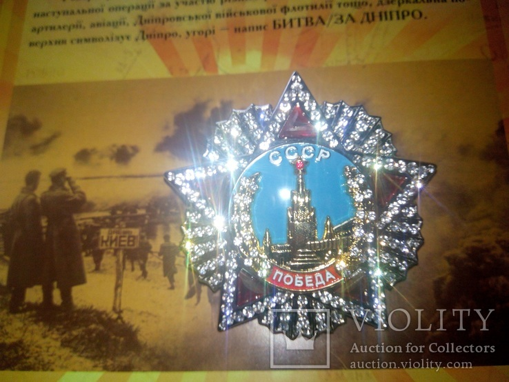 Орден Победа  СССР, фото №4