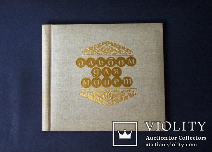 Альбом для монет на 140шт. новый