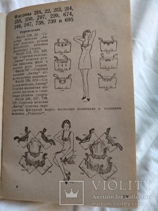 1939 Сборник швейных изделий, фото №6