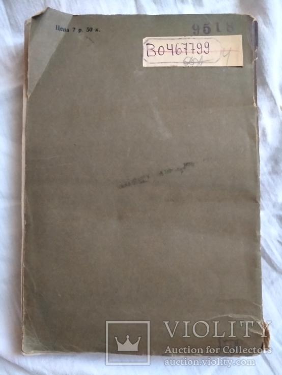 1939 Сборник швейных изделий, фото №10
