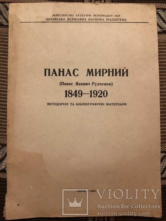 Панас Мирний. Методичні та бібліографічні матеріали. Львів - 1964, фото №2