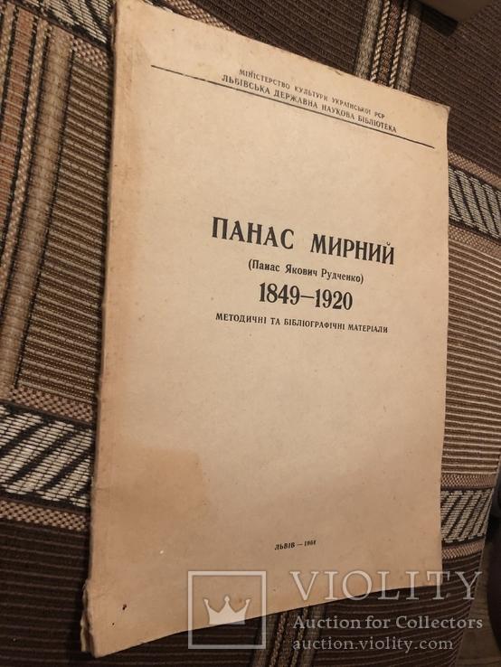 Панас Мирний. Методичні та бібліографічні матеріали. Львів - 1964, фото №3