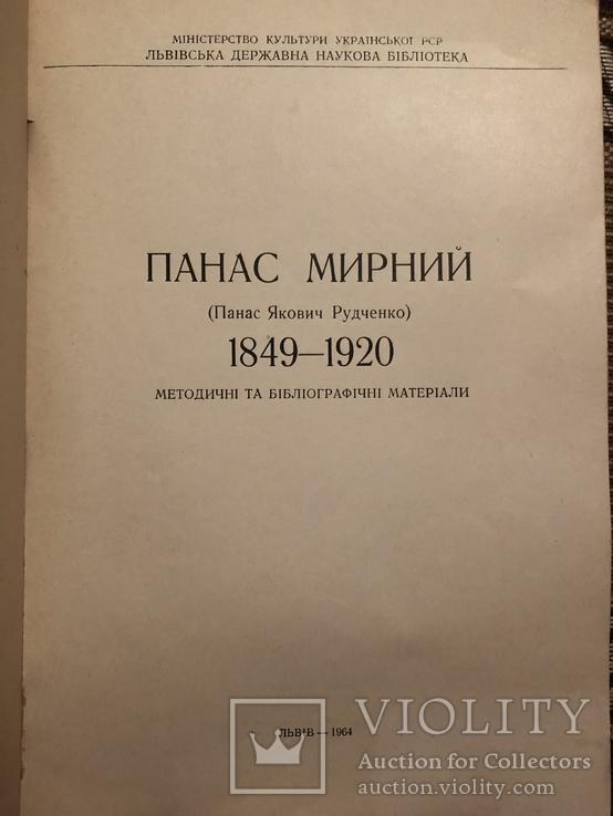 Панас Мирний. Методичні та бібліографічні матеріали. Львів - 1964, фото №4