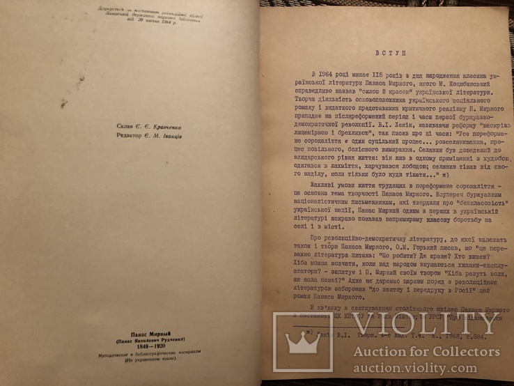 Панас Мирний. Методичні та бібліографічні матеріали. Львів - 1964, фото №5