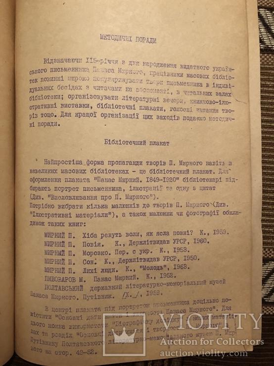 Панас Мирний. Методичні та бібліографічні матеріали. Львів - 1964, фото №6