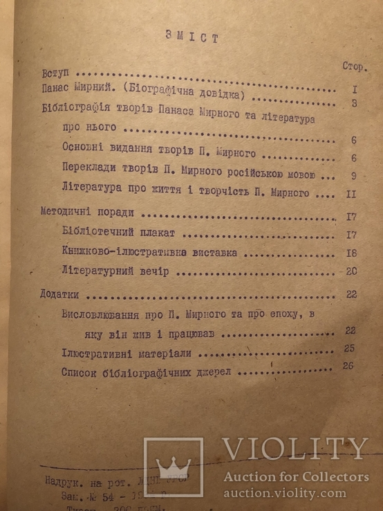 Панас Мирний. Методичні та бібліографічні матеріали. Львів - 1964, фото №10