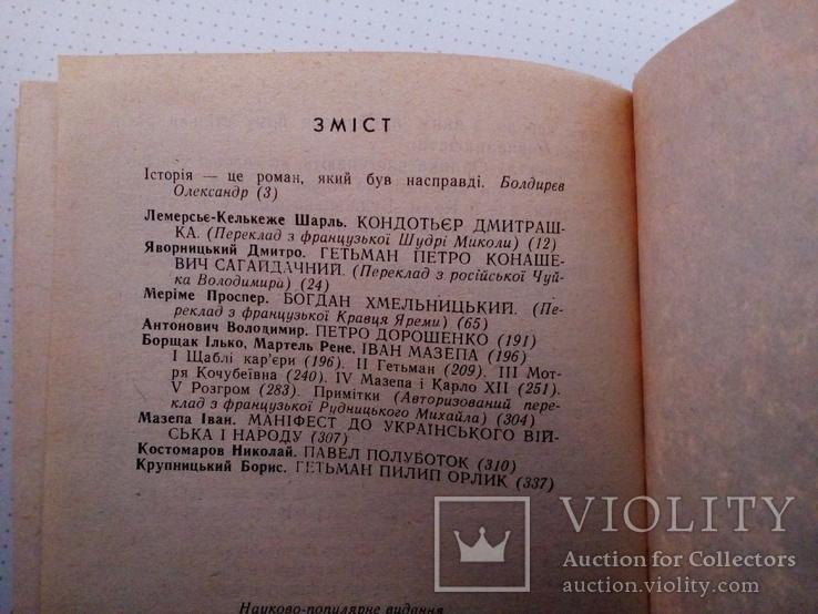 Три книги по истории Украины, фото №3