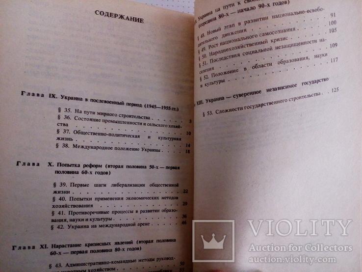 Три книги по истории Украины, фото №4
