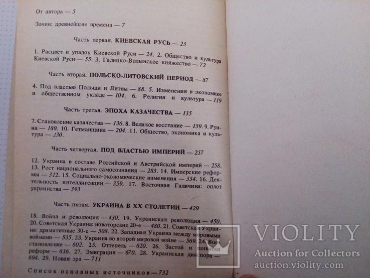 Три книги по истории Украины, фото №5