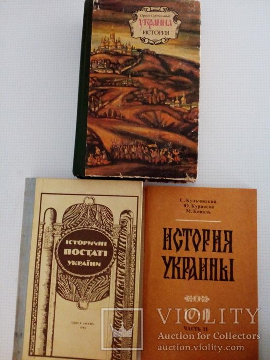 Три книги по истории Украины, фото №2