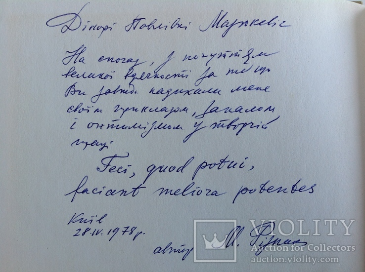 1978  Письмо і шрифт. Різник М.Г. с дарственной автора, фото №5