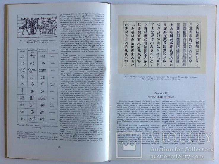 1978  Письмо і шрифт. Різник М.Г. с дарственной автора, фото №8