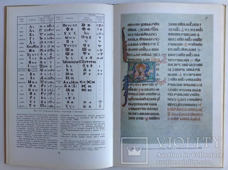 1978  Письмо і шрифт. Різник М.Г. с дарственной автора, фото №12