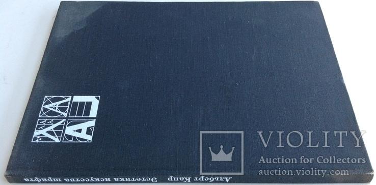 1979  Эстетика искусства шрифта. Капр, Альберт.  Тезисы и маргиналии с 152 иллюстрациями., фото №2