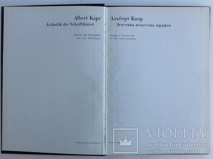 1979  Эстетика искусства шрифта. Капр, Альберт.  Тезисы и маргиналии с 152 иллюстрациями., фото №4