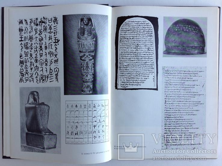 1979  Эстетика искусства шрифта. Капр, Альберт.  Тезисы и маргиналии с 152 иллюстрациями., фото №7