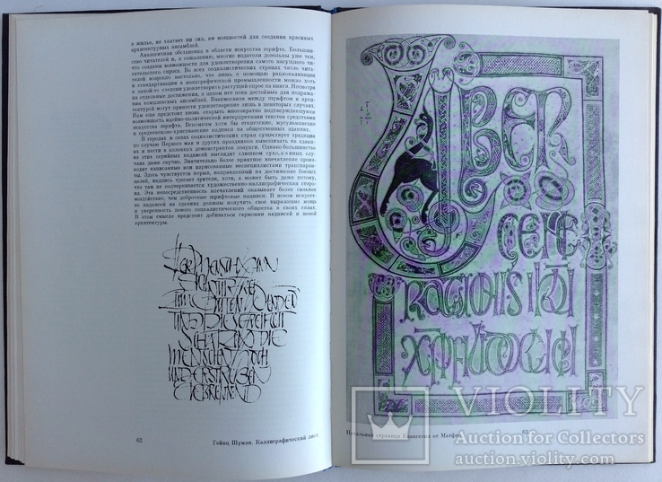 1979  Эстетика искусства шрифта. Капр, Альберт.  Тезисы и маргиналии с 152 иллюстрациями., фото №9