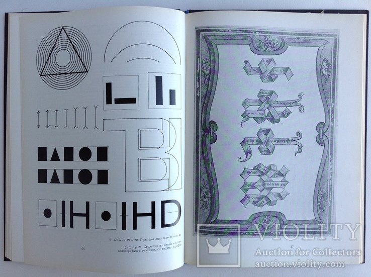 1979  Эстетика искусства шрифта. Капр, Альберт.  Тезисы и маргиналии с 152 иллюстрациями., фото №10
