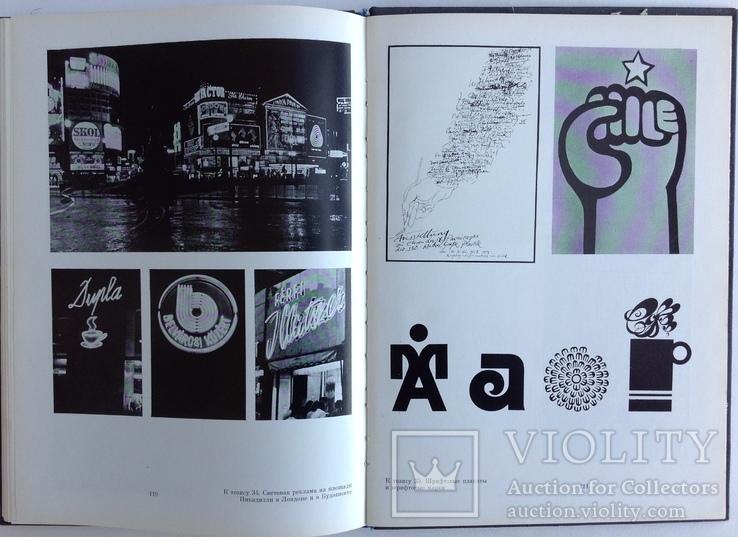 1979  Эстетика искусства шрифта. Капр, Альберт.  Тезисы и маргиналии с 152 иллюстрациями., фото №13