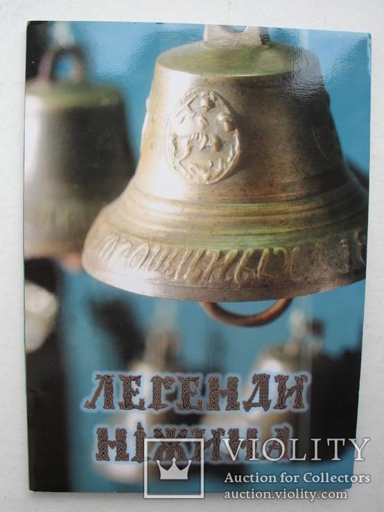 """""""Легенди Нiжина"""" набор открыток (больших) 2006 год, тираж 3 000, фото №2"""