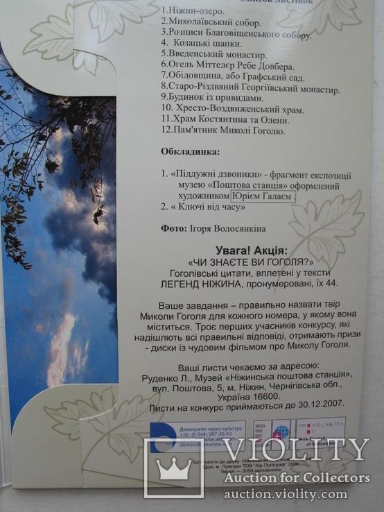 """""""Легенди Нiжина"""" набор открыток (больших) 2006 год, тираж 3 000, фото №5"""