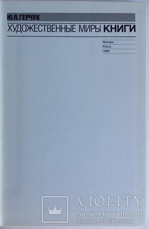 1989  Художественные миры книги.  Герчук Ю.Я., фото №4
