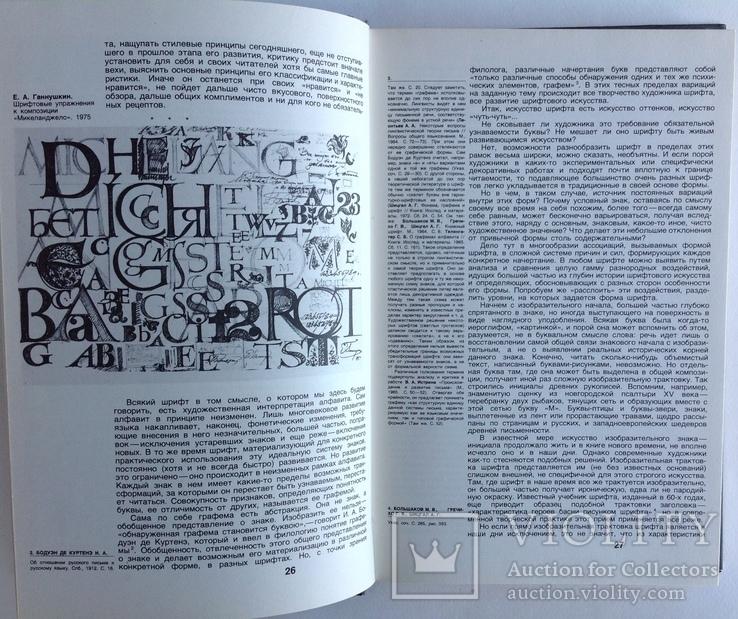 1989  Художественные миры книги.  Герчук Ю.Я., фото №6