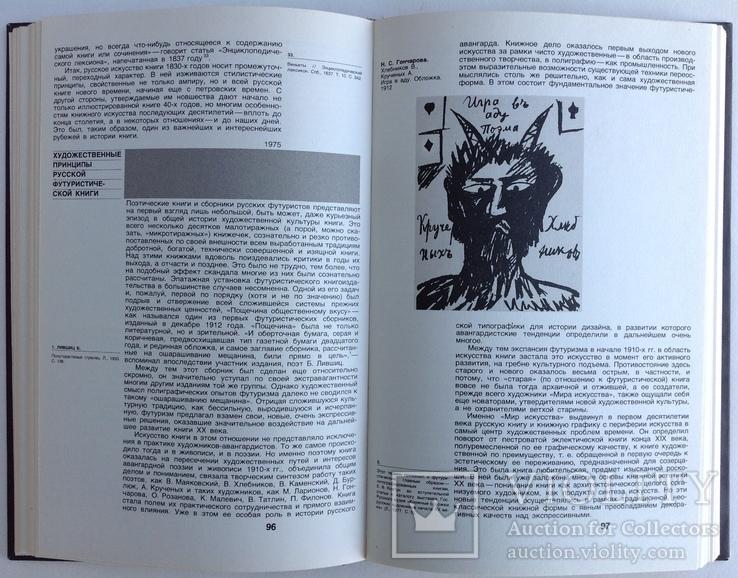 1989  Художественные миры книги.  Герчук Ю.Я., фото №7
