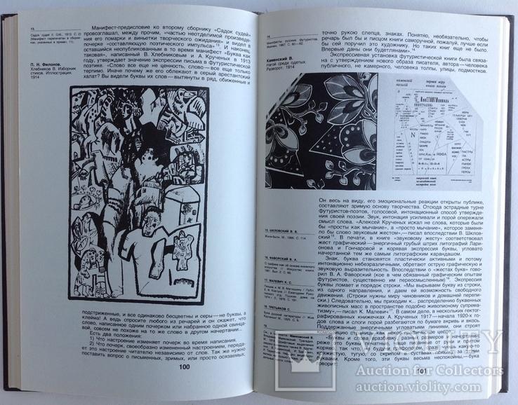 1989  Художественные миры книги.  Герчук Ю.Я., фото №8
