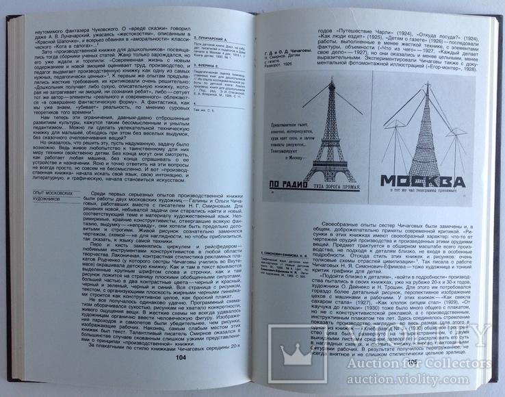 1989  Художественные миры книги.  Герчук Ю.Я., фото №9