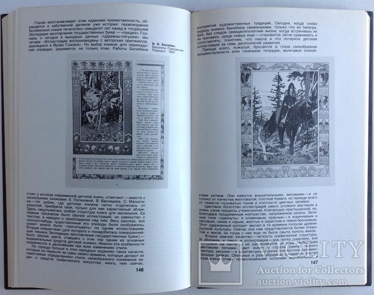 1989  Художественные миры книги.  Герчук Ю.Я., фото №10