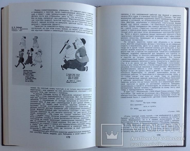 1989  Художественные миры книги.  Герчук Ю.Я., фото №11