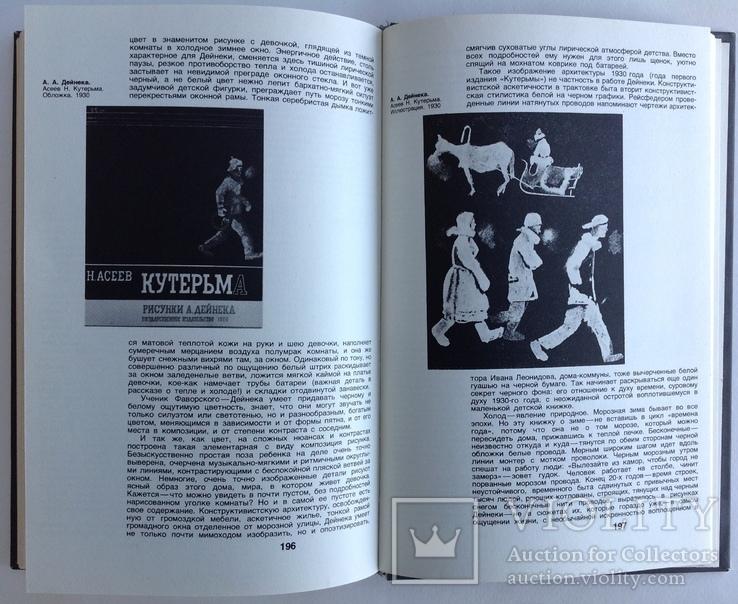 1989  Художественные миры книги.  Герчук Ю.Я., фото №12
