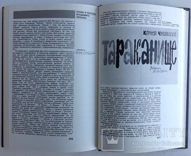 1989  Художественные миры книги.  Герчук Ю.Я., фото №13