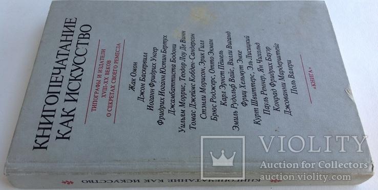 1987  Книгопечатание как искусство., фото №2