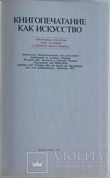 1987  Книгопечатание как искусство., фото №4