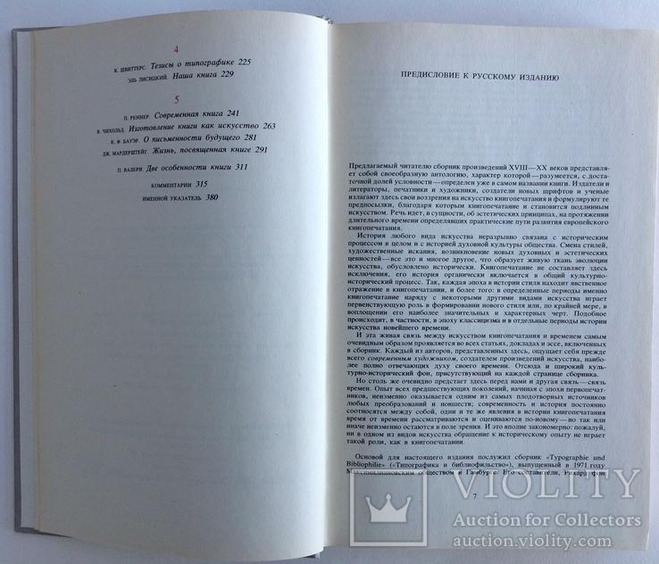 1987  Книгопечатание как искусство., фото №6