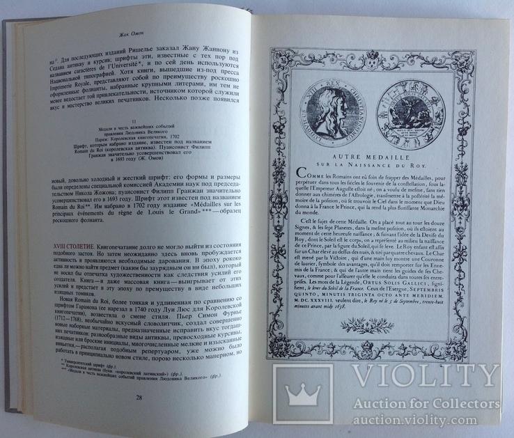 1987  Книгопечатание как искусство., фото №8