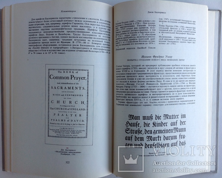 1987  Книгопечатание как искусство., фото №12