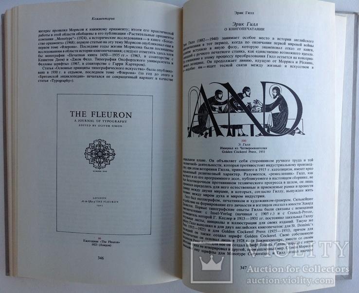 1987  Книгопечатание как искусство., фото №13