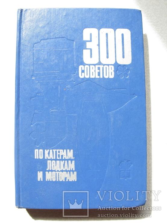 300 советов по катерам, лодкам и моторам, 1975, фото №2
