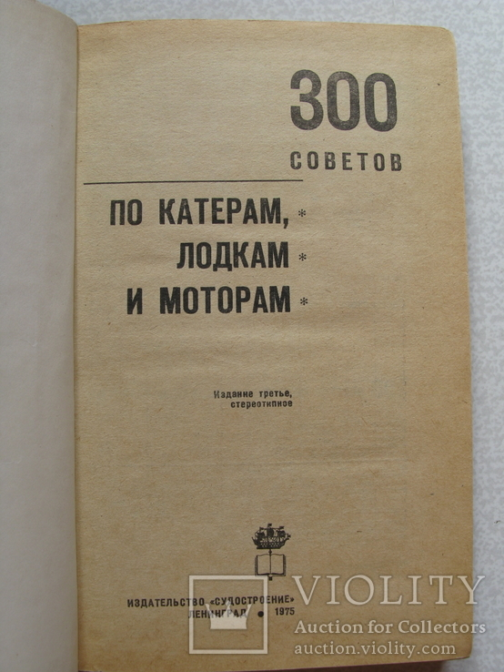 300 советов по катерам, лодкам и моторам, 1975, фото №3